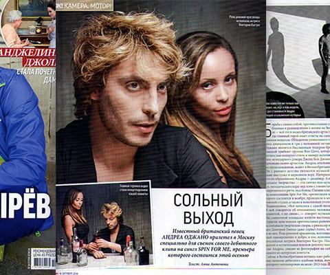 OK! Magazine #42 (16.10.2014)