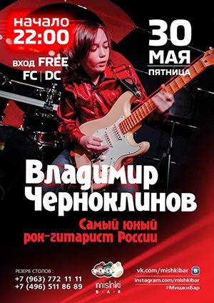 Владимир Черноклинов - афиша концерта