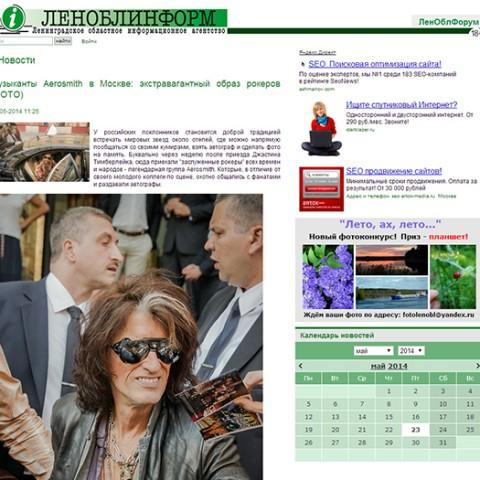 Lenoblinform.ru